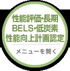 性能評価・証明・長期優良・低炭素・BELS評価