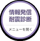 情報発信・耐震診断